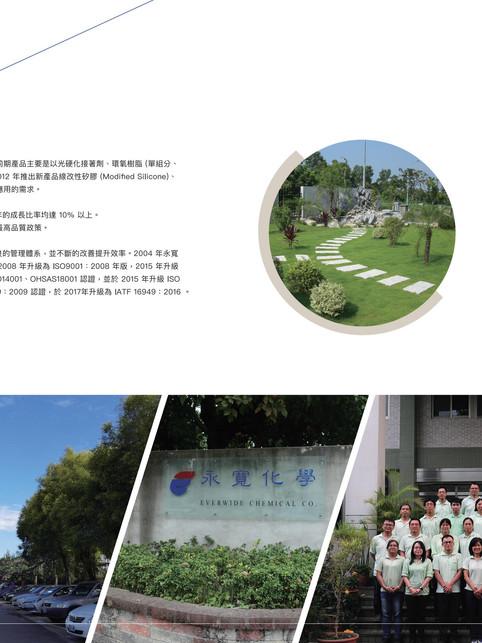 0303永寬_中文型錄_03.jpg