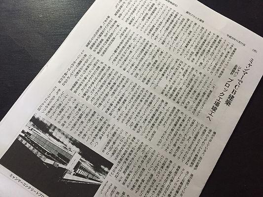 株式会社ジャパン企画設計,JKS,三上哲治