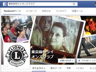 東京麻布ライオンズクラブFacebookページ