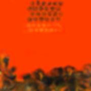 Orange / Red Encaustic Artpiece, Wall Sculpture, Encaustic Art By Laura Anderson - Evoke Art Studio
