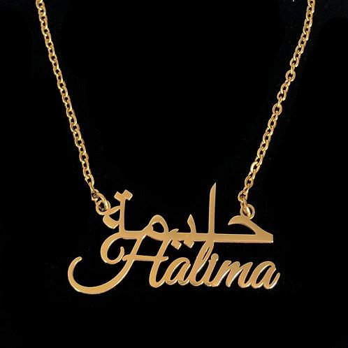 Arabic/English custom chain (pre order)