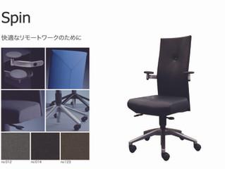 リモートワークに最適な椅子 SPIN