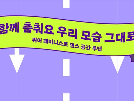 루땐이 닷페이스 <온라인 퀴퍼>의 파트너가 되어 함께 퍼레이드를!