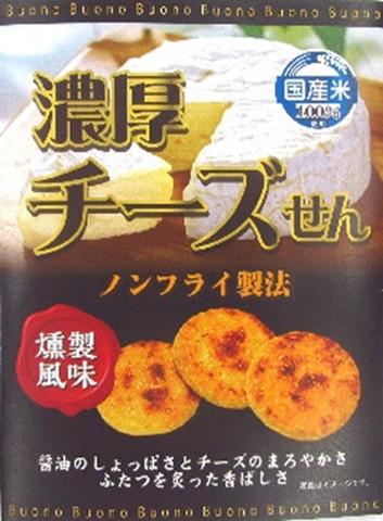 濃厚チーズせん燻製風味