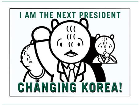 제가 대통령이 된다면!_여당 편