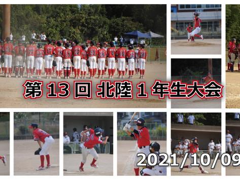 第13回日本少年野球北陸1年生大会