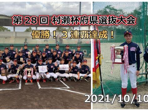 「第28回村瀬杯府県選抜大会」優勝!3連覇達成❗️