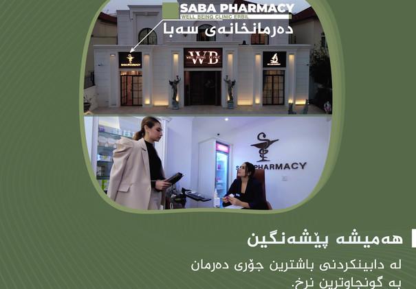 2-1 saba pharmacy.jpg