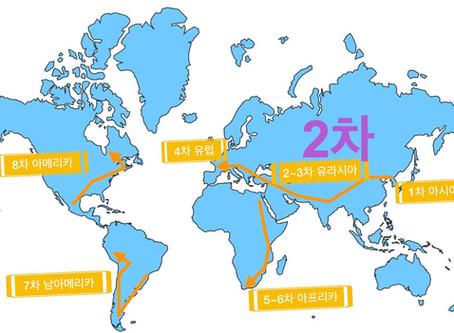 [120일간의 세계일주 2탄 유라시아편] 네팔 인도 파키스탄! 비단따라 비단길 15일