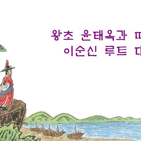 [왕초 윤태옥과 떠나는 이순신 루트 대장정 (1/17~1/22)]