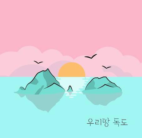 [비다니와 떠나는 한국기행 - 울릉도와 독도 (8/25, 8/28 출발-3박 4일)]