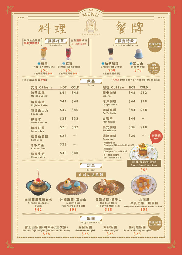 menu_A4 SIZE_v12 06162021_1 複本.jpg