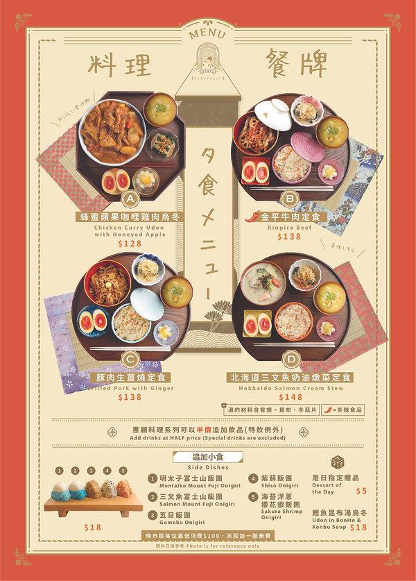 dinner menu_A4 SIZE_v7 06162021_1.jpg