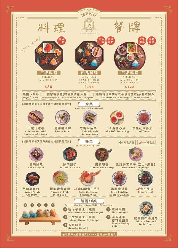 menu_A4 SIZE_v12 06162021_1.jpg