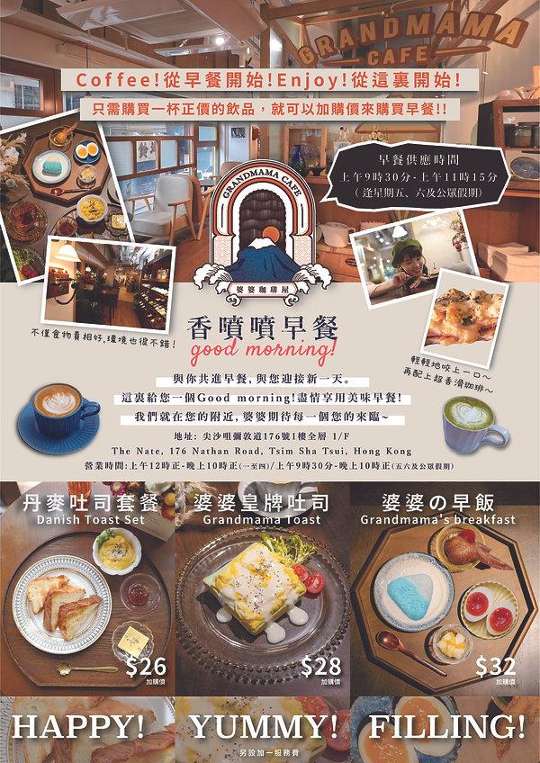 breakfast_A4-01.jpg