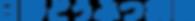 logotype_j.png