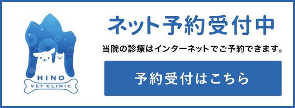 アポクル予約バナー_日野どうぶつ病院様.jpg