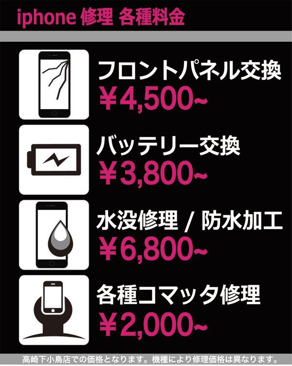 iphone修理 高崎市