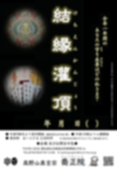 愛知県 高野山真言宗 結縁灌頂 密教体験 スピリチュアル
