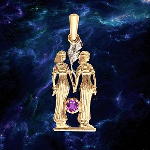 знак зодиака близнецы кулон