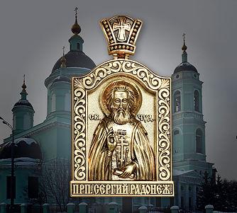 икона сергия радонежского из золота