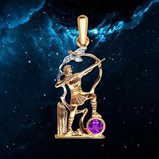 стрелец кулон знак зодиака