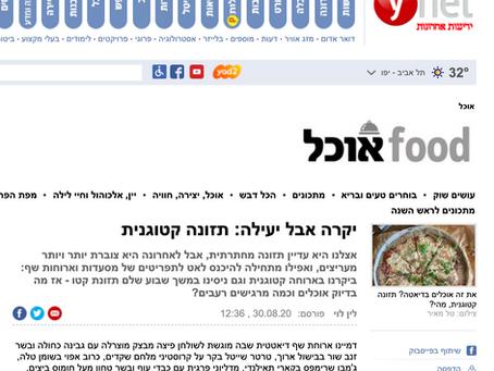 מתוך - כתבה באתר Ynet 30.08.2020