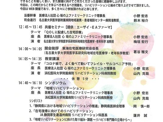 12/5(土)第29回東海在宅医療研究会(Web開催、参加無料)