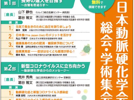 市民公開講座(日本動脈硬化学会)