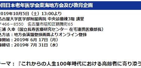 10/5(土)日本老年医学会東海地方会