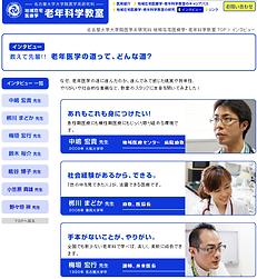 医局HP_古いDr紹介.png