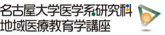 名大地域医療教育学講座ロゴ.png