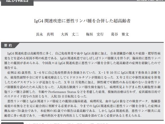 名大老年内科オンライン抄読会