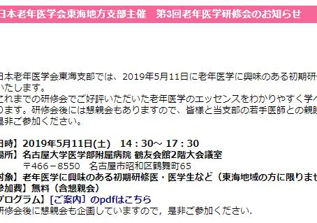 5/11(土)第3回老年医学研修会