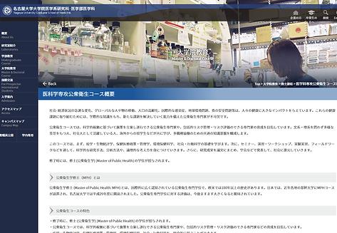 Wix_名大MPH.png