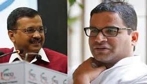 केजरीवाल को मिला PK का साथ, दिल्ली चुनाव में बने AAP के रणनीतिकार