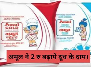 दूध हुआ और महंगा: मदर डेयरी के बाद अब अमूल ने दूध के दाम 2 रुपये प्रति लीटर बढ़ाए