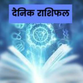 Horoscope Today 14 December 2019: मिथुन से कर्क में जाते हुए चंद्रमा इन 4 राशियों को दे रहा है लाभ