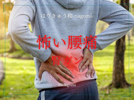 怖い腰痛~腎ガン~