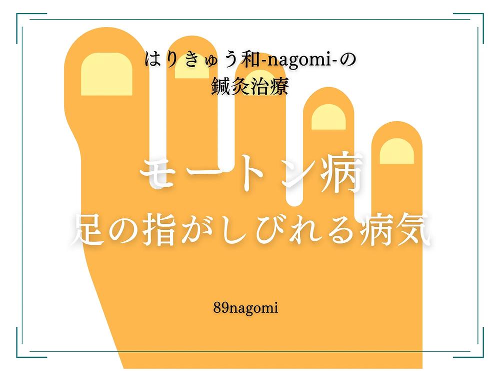 モートン病。足の指がしびれる病気。