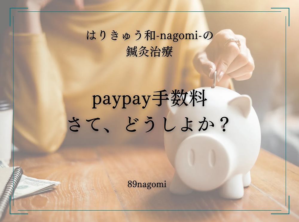paypay手数料