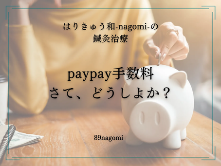 paypay手数料、さてどうしよか?