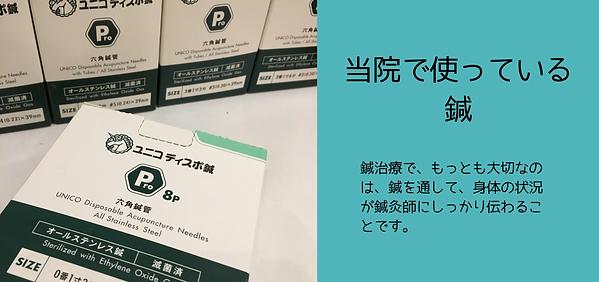 はりきゅう和-nagomi-で使っている鍼