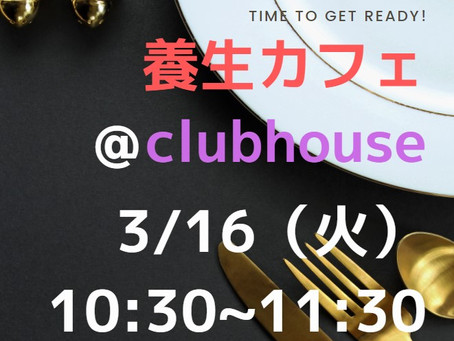 clubhouseで養生カフェ