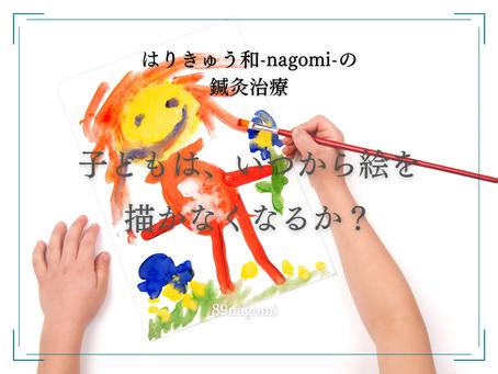 子どもは、いつから絵を描かなくなるか?~『ブルーピリオド11巻』山口つばさ著