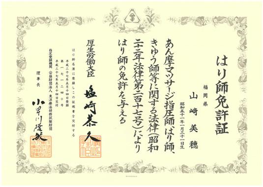 Qualification of acupuncturist