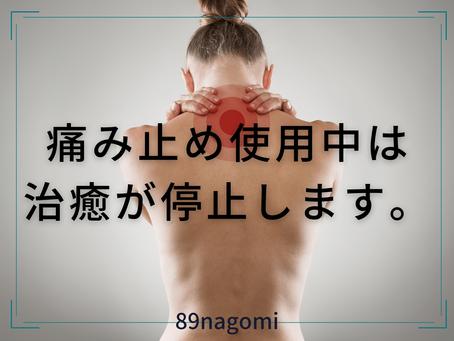 痛み止めを使っている間は、治癒はとまっています ~自然治癒のイロハ~