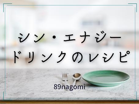 シン・エナジードリンクのレシピ