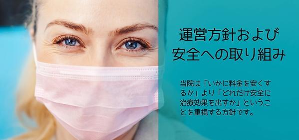 はりきゅう和-nagomi-の運営方針および安全への取り組み