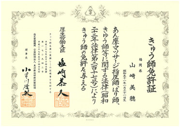 きゅう師免許.jpg
